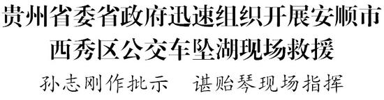 贵州省委省政府迅速组织开展安顺市西秀区公交车坠湖现场救援