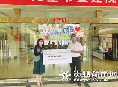 民生银行贵阳分行向儿童福利院捐赠5万余元物资