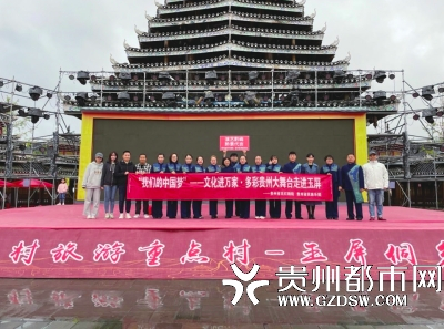 2021多彩贵州景区(景点)驻场文艺演出启动