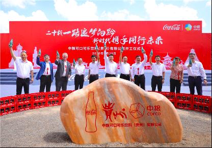 中粮可口可乐第20家装瓶厂动工建设,为何是贵州?