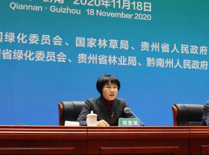 以人为本 共建绿色家园——第四届中国绿化博览会在贵州黔南闭幕