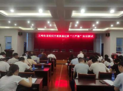 紫云县五峰街道:严肃换届工作纪律 营造良好换届环境