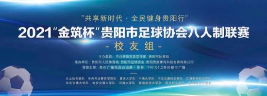 """2021""""金筑杯""""贵阳市足球协会八人制联赛第四轮(校友组)战报"""