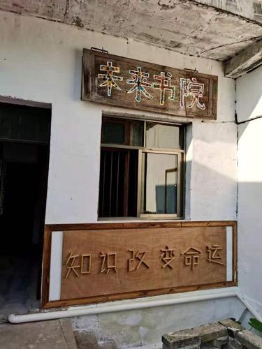 """晴隆小村变形记:""""未来书院""""要住更大更宽敞的房子咯!"""