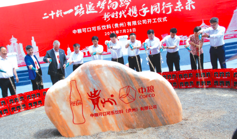 投资2.7亿元,年产能17万吨 中粮可口可乐贵州厂动工建设