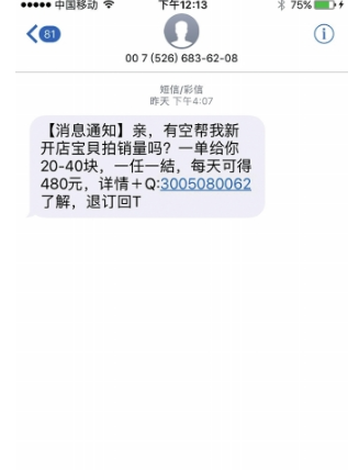 记者收到的招刷客短信。