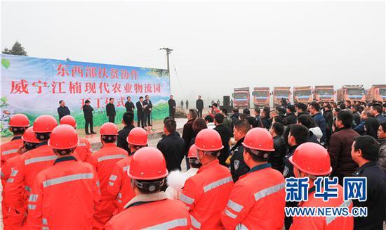 11月20日威宁江楠现代农业物流园开工仪式现场。新华网发
