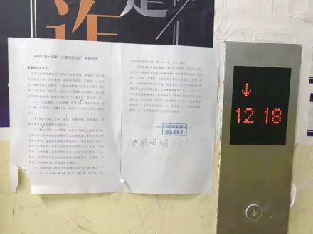 """贵阳一小区拟用房屋维修基金打造""""示范小区""""?"""