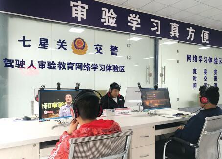 """七星关交警大队四禾机动车登记服务站""""两个教育""""网络学习体验区。"""
