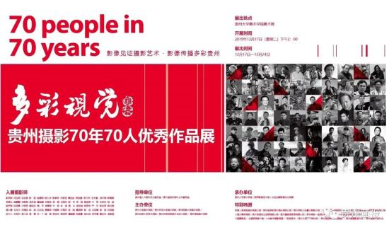 贵州摄影70年70人优秀作品展即将开展