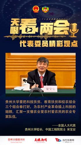 """宋宝安代表:把""""潘核桃""""变成""""龙猕猴""""、""""张蔬菜"""",贵州"""
