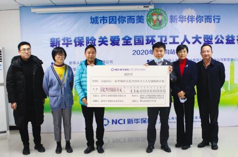 新华保险向都匀环卫工人捐赠1.36亿保险