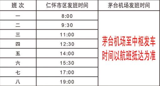 8月15日起 茅台机场大巴运行时间有调整