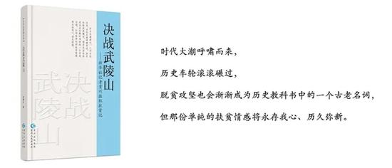《决战武陵山》:书写山乡巨变,见证伟大奇迹