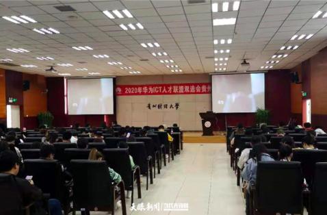200余个岗位勉力,贵州财大揽才!华为ICT人才联盟双选会举办