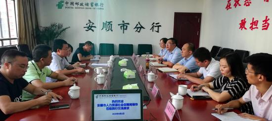 安顺人力资源和社会保障局、中国邮政安顺市分公司