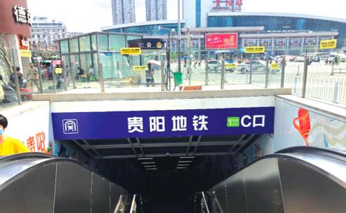 贵阳火车站地铁C口新增进站指引标识。
