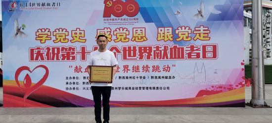 """贵州高速集团营运事业部兴义中心荣获""""全国无偿献血促进特别"""
