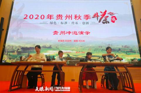 2020年贵州秋季斗茶赛颁奖仪式在贵阳举行 孙志刚 谌贻琴作批示