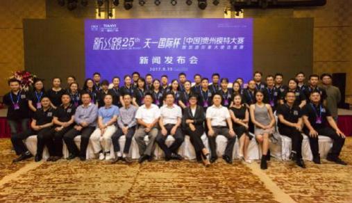 2017新丝路中国(贵州)模特大赛
