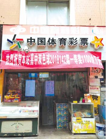 中出大奖的凯里彩票销售站点。 (图由黔东南福彩中心提供)