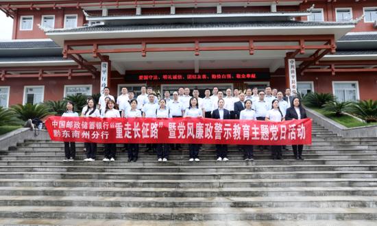 邮储银行黔东南州分行开展领导干部党风廉政警示教育活动