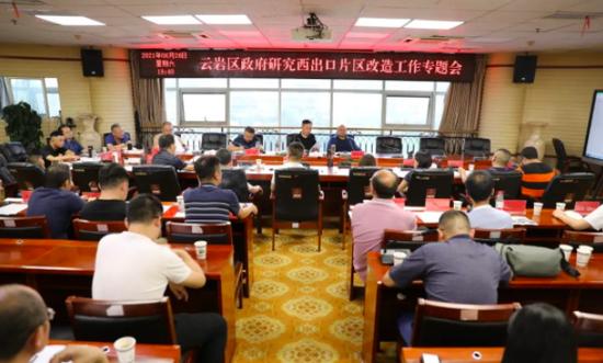 云岩区长王黔主持召开会议 专题研究西出口片区改造工作