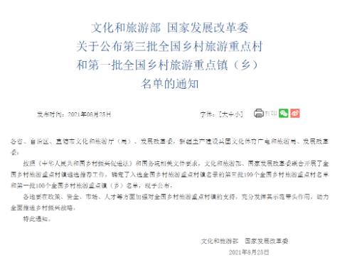贵州11地入选全国乡村旅游重点村和重点镇(乡)名单