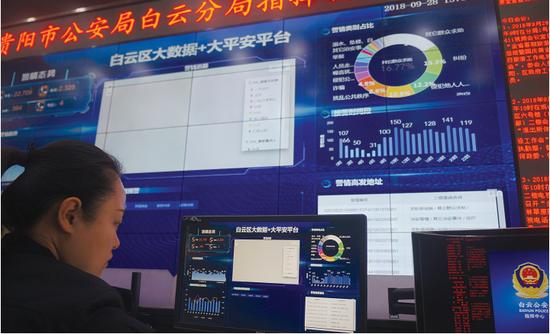 """白云公安分局""""大数据+大平安""""平台。"""