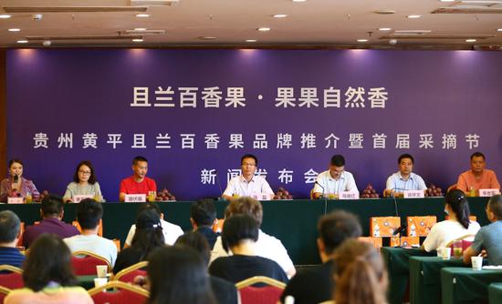 黄平县委常委、副县长马磊在百香果产业品牌及首届采摘节推介会上的讲话