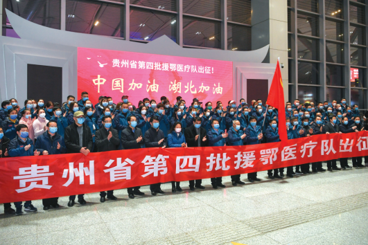 贵州省第四批援鄂医疗队在贵阳龙洞堡机场集合出征,奔赴鄂州。 杜朋城 贾智 林民 摄