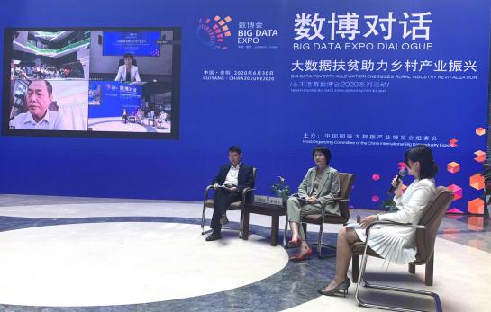 """大数据扶贫助力乡村产业振兴  ——2020""""数博对话""""第三期活动成功举办"""