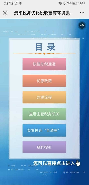 """【走好网上群众路线】指尖上的办税缴费方便群众!贵阳税务""""电子名片""""优化纳税服务"""