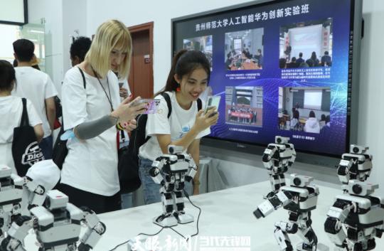 國際青年參觀貴州師范大學人工智能華為創新實驗班