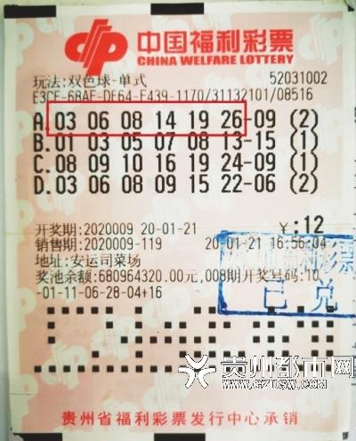张先生中得15万奖金的中奖彩票。