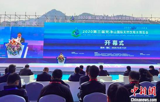 第三届梵净山国际天然饮用水博览会在贵州江口开幕