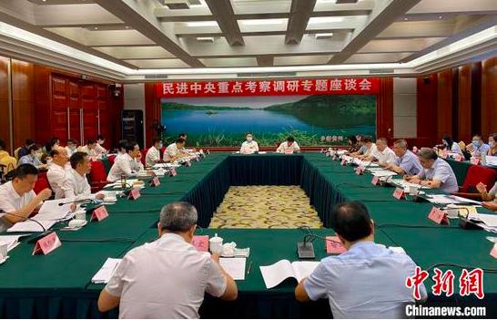 调研组在贵阳召开民进中央重点考察调研专题座谈会。刘鹏 摄