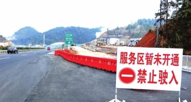 服务区在修建还未开通。