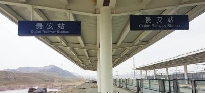 贵安站站台。