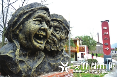 艺术村里的雕刻小镇。