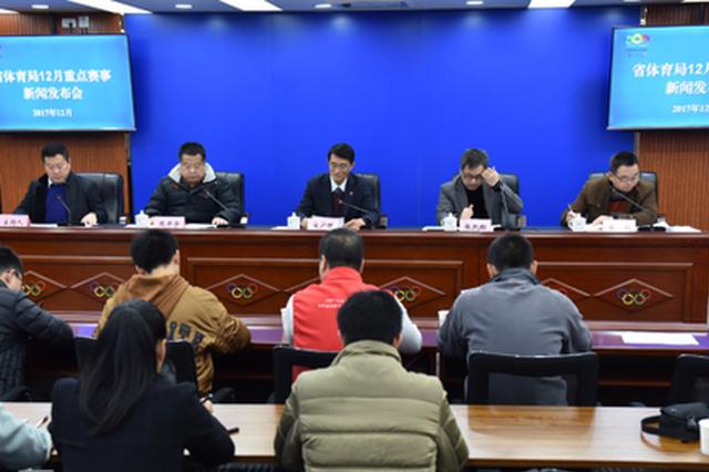 贵州省体育局发布12月份重点体育赛事