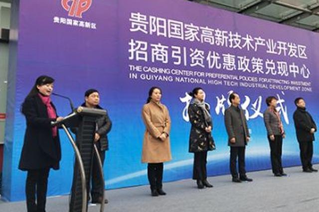 贵州省首家优惠政策兑现中心成立 三步即可兑现流程