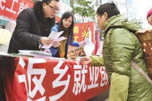 2017年贵州省70余万人 返乡创业就业