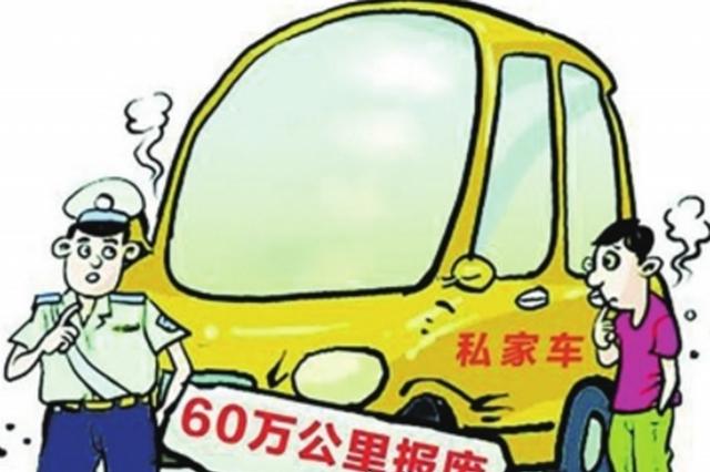汽车报废新规出炉 你的车还能开多少公里?