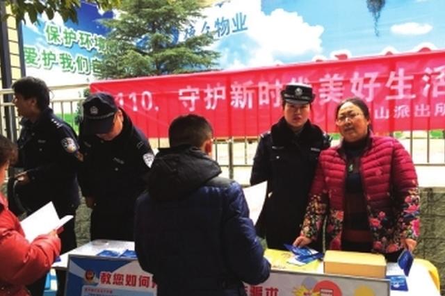 东山社区 开展警务宣传