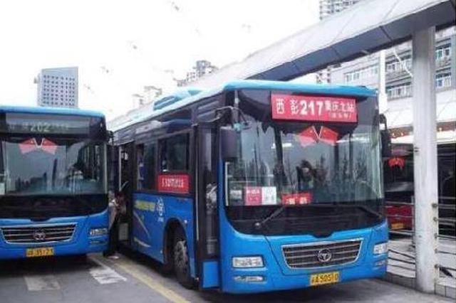 贵阳新辟优化多条公交线路