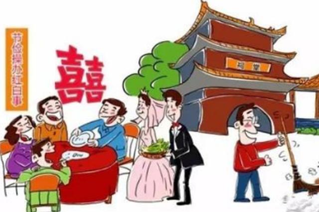 职工婚丧嫁娶等慰问金 贵州即将出台发放标准