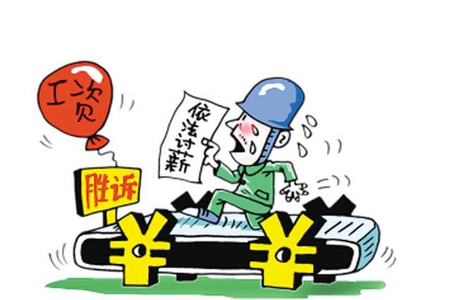 407名农民工的576万元工资 法官到外省讨回