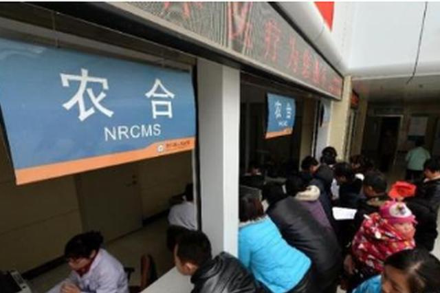 贵州新农合基金五年累计支出667亿元
