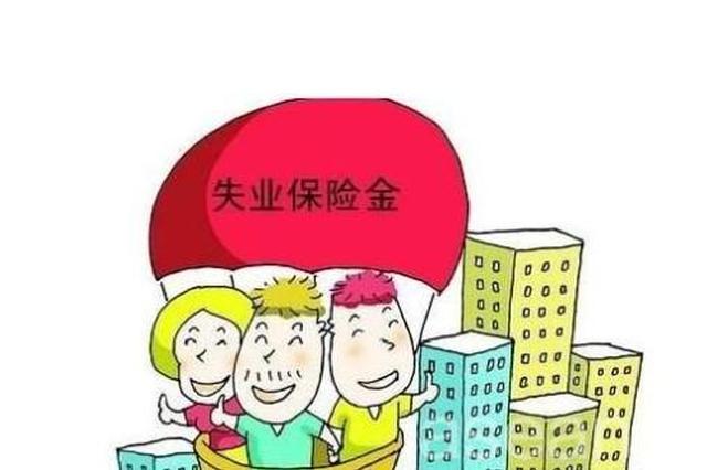 黔东南州:失业保险金 上调168元